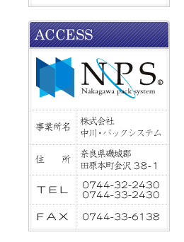 ACCESS 奈良 『株式会社 中川・パックシステム』 梱包資材 段ボール ダンボール 包装 パッケージ